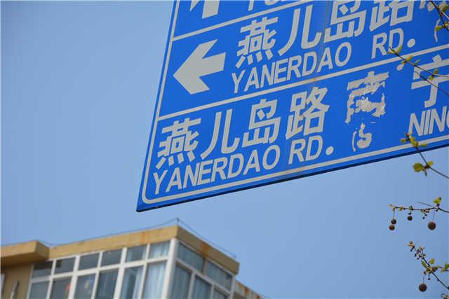 señalamiento de tráfico con pinyin
