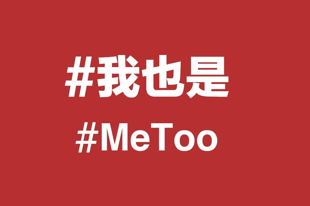 Hashtag de #MeToo en inglés y en chino
