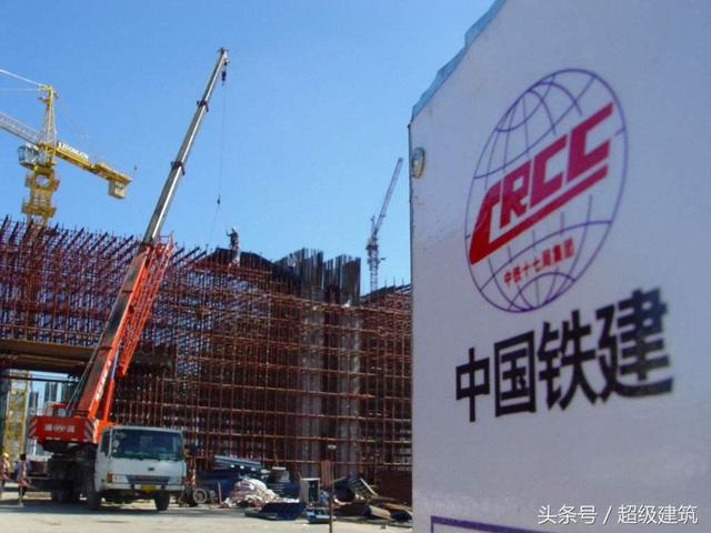 China Railway Construction Corporation compañías chinas