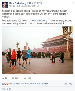 Mark Zuckerberg en China - Caminata en medio del smog de Beijing.