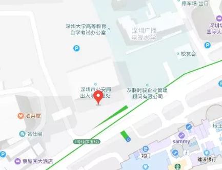 Dirección de las oficinas de inmigración en Shenzhen