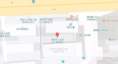 Dirección de las oficinas de inmigración en Fujian