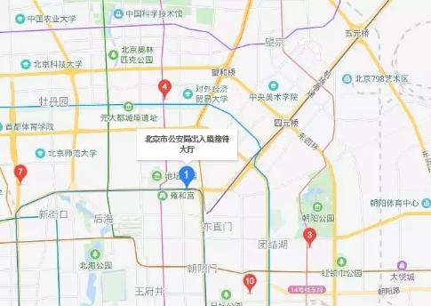 Dirección de las oficinas de inmigración en Beijing