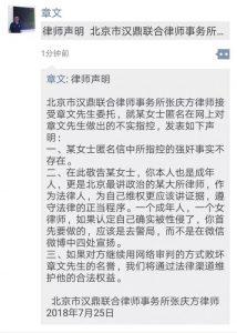 Zhang Wen, acusado de acoso sexual