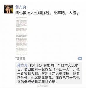 Jiang Fangzhou respondió a la defensa de Wen Zhang