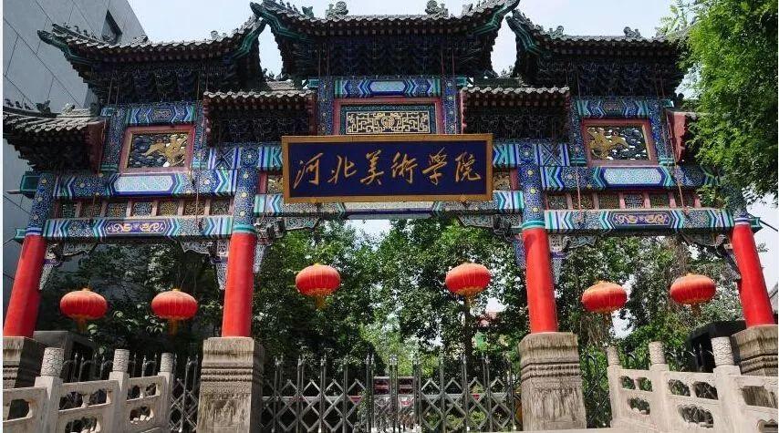 campus norte de la academia de artes de Hebei