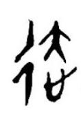 Forma antigua del caracter chino 达