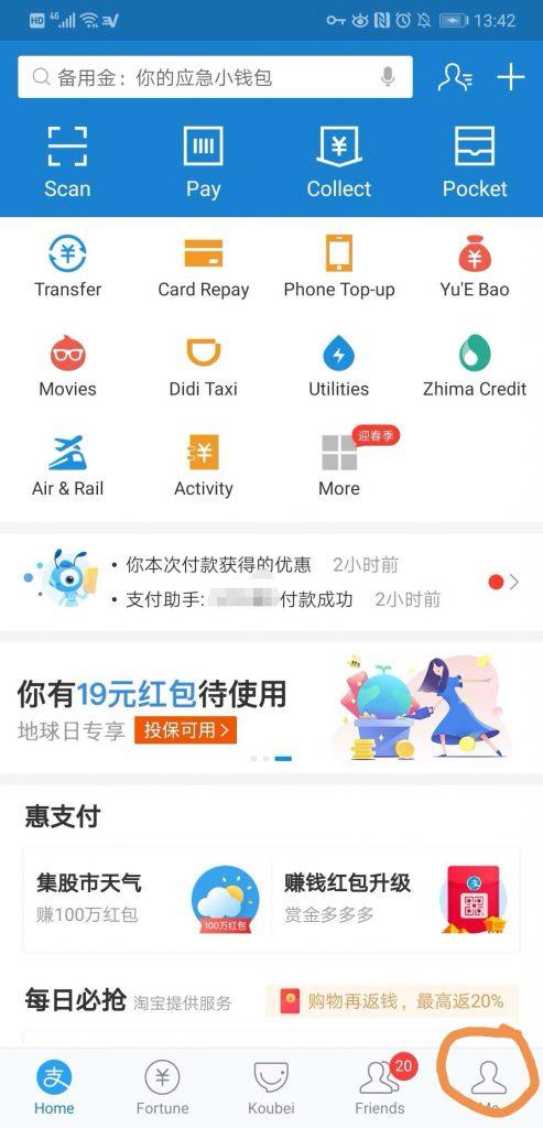 Cómo abrir una cuenta de Alipay: 3. Registro de tarjeta bancaria