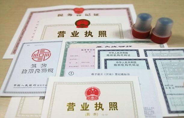 permisos para abrir una empresa en China