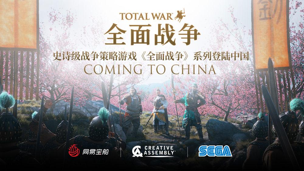 NetEase anuncia el lanzamiento de Total War en China