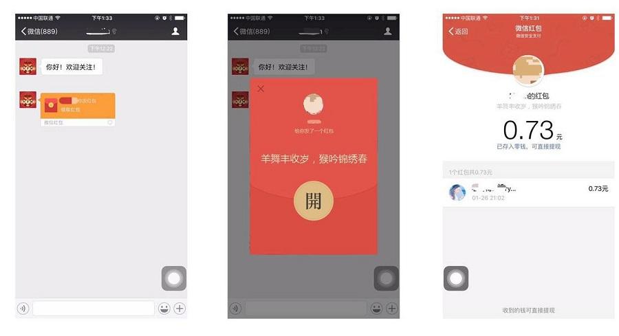 Función de Hongbao en WeChat
